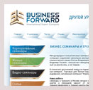 Дизайн сайта www.businessforward.ru